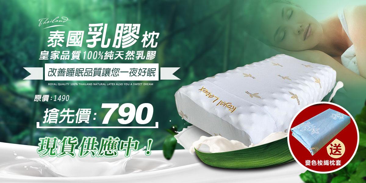 泰國皇家乳膠枕